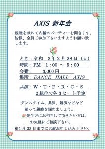 AXIS新年会
